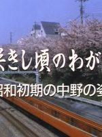 花咲きし頃のわがまち-まちかどの昭和史No.1