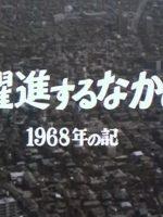 躍進するなかの 1968年の記録