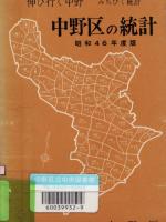 中野区の統計 昭和46年度版