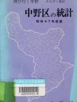 中野区の統計 昭和47年度版