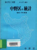 中野区の統計 昭和48年度版