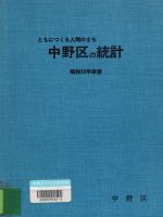 中野区の統計 昭和52年度版