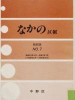 なかの区報 縮刷版 No.7