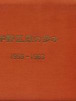 中野区政の歩み 1959-1963