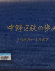 中野区政の歩み 1963-1967