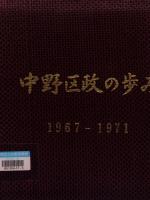 中野区政の歩み 1967-1971