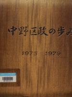中野区政の歩み 1975-1979