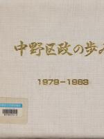中野区政の歩み 1979-1983