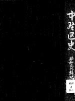 中野区史 昭和資料編 1