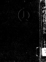 中野区の新らしい歩み(中野区史別冊)
