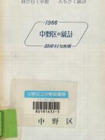 中野区の統計 昭和41年度版
