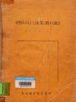 中野区の人口と産業に関する統計 昭和35年2月