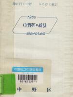 中野区の統計 昭和40年度版