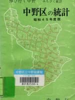 中野区の統計 昭和45年度版