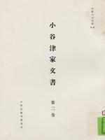 小谷津家文書 2 第二巻 名寄帳 中野の文化財 No.8