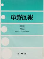 中野区報 縮刷版 No.5