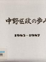 中野区政の歩み 1983-1987