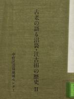 古老の語る沼袋・江古田の歴史 2