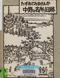 たずねてみませんか 中野の名所・旧跡 (1980)