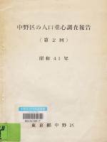 中野区の人口重心調査報告 第2回 昭和41年