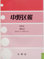 中野区報 縮刷版 No.4