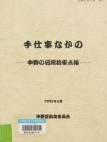 手仕事なかの ー中野の伝統技術点描ー 中野の文化財 No.17