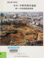 〔仮称〕中野刑務所遺跡発掘調査概報第一次発掘調査概報