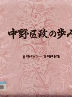 中野区政の歩み 1991-1995