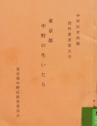 東京都・中野の生いたち