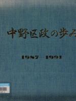 中野区政の歩み 1987-1991