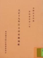 天正十九年江古田村検地帳