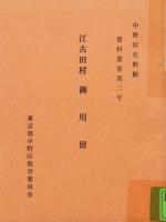 江古田村御用留   中野区史料館資料叢書