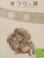 まつりと講 ふるさと中野の民俗と行事 Ⅱ (中野の文化財 No.3)