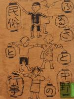 ふるさと中野の民俗と行事 (中野の文化財 No.2)