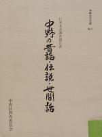中野の昔話・伝説・世間話 口承文芸調査報告書 (中野の文化財 No.11)