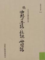 中野の昔話・伝説・世間話 続 口承文芸調査報告書 (中野の文化財 No.15)