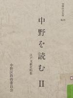 中野を読む 2 江戸文献史料集 Ⅱ 中野の文化財 No.20