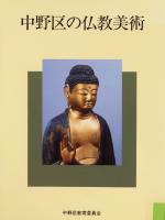 中野区の仏教美術 中野の文化財 No.22