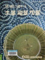 地域に伝わる 土器 磁器 陶器