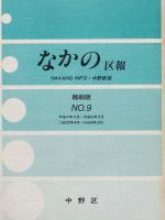 なかの区報 縮刷版 No.9