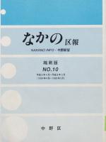 なかの区報 縮刷版 No.10