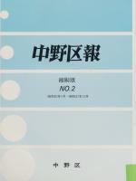 中野区報 縮刷版 No.2