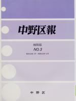 中野区報 縮刷版 No.3