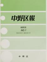 中野区報 縮刷版 No.1
