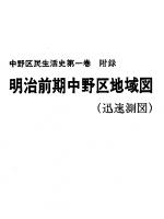中野区民生活史 第1巻 付録 明治前期中野区地域図(迅速測図)