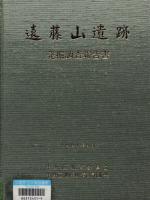 遠藤山遺跡 発掘調査報告書