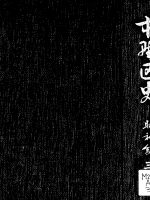 中野区史 昭和編 3