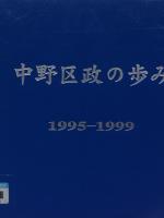 中野区政の歩み 1995-1999