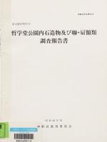 東京都中野区立哲学堂公園内石造物及び聯・扁額類調査報告書 中野の文化財 No.13