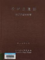 松が丘遺跡 発掘調査報告書